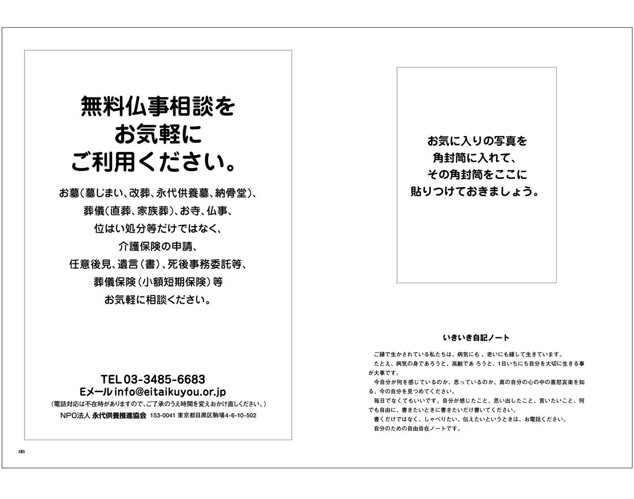 endingnote01_02.jpg